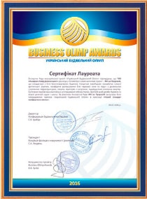 Сертификат Лауреата