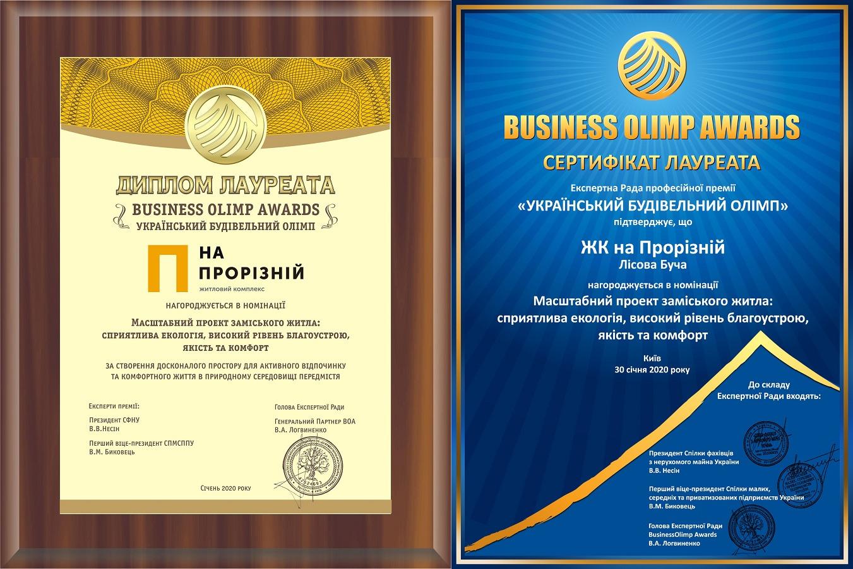 ЖК «На Прорізній» отримав звання «Масштабний проект заміського житла: сприятлива екологія, високий рівень благоустрою, якість та комфорт»