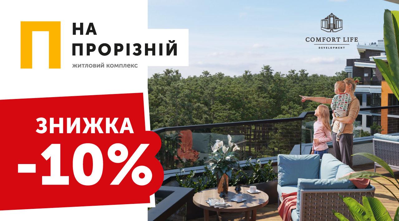 «На Прорізній» знижка -10%